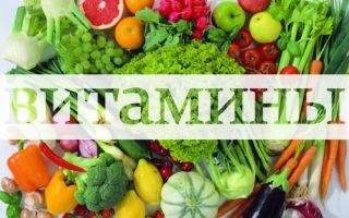 Какие витамины принимать при климаксе в возрасте 45-50-ти лет